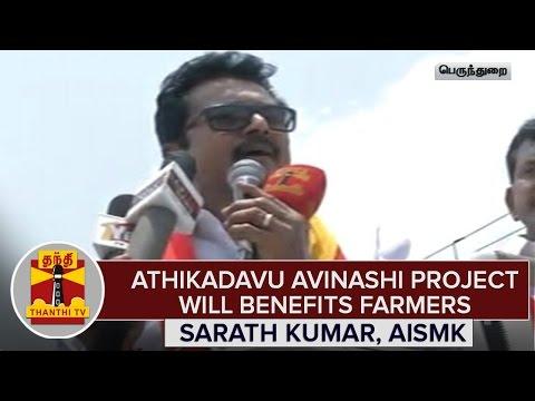 Athikadavu-Avinashi-Project-Will-Benefit-Farmers--Sarathkumar-During-Election-Campaign