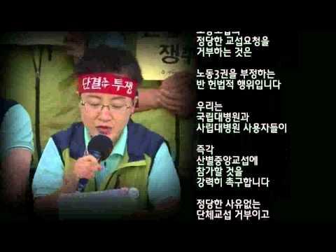 [영상뉴스] 보건의료노조 8월 총력투쟁 계획 발표 기자회견