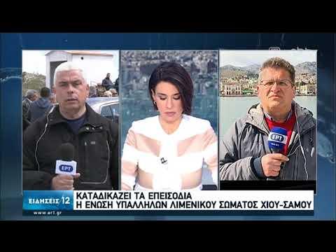 Στάση αναμονής από τους νησιώτες -Εν αναμονή της επίσκεψης του πρωθυπουργού   28/02/2020   ΕΡΤ
