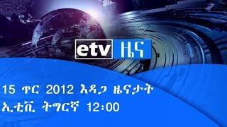 15 ጥር 2012 ዓ/ም እዳጋ ዜናታት ኢቲቪ ትግርኛ 12፡00 |etv