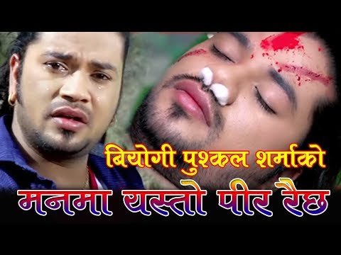 (Malai Kaliko Yati Matra Pir Chha By Puskal Sharma & Bindu...7 min, 54 sec.)