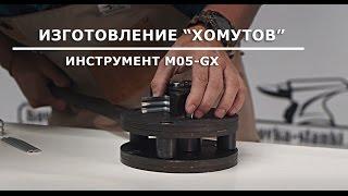 """Инструмент для гибки """"хомутов"""" Blacksmith M05-GX в работе"""