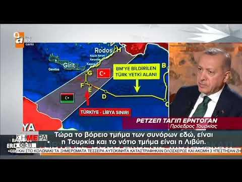Video - Ερντογάν: Αμφισβητεί τη Συνθήκη των Σεβρών-Θα ξεκινήσει γεωτρήσεις ανατολικά της Κρήτης