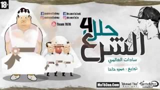 كليب الهلي بلي - المدفعجية / Clip Haley Baely - Elmadfaagya
