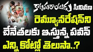 Pawan Kalyan Donating Katamarayudu Remuneration to Cheneta farmers
