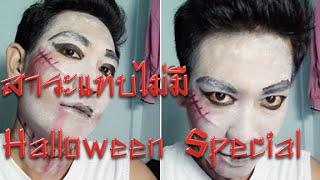 สาระแทบไม่มี [P106] Halloween Special รวมเรื่องผีในโรงพยาบาล