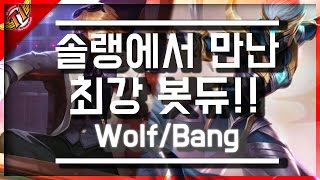 Download Video SKT T1 Wolf : World's best Bot duo meets in a Solo Queue! Wolf/Bang [Full Game] MP3 3GP MP4