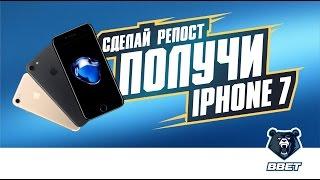 РОЗЫГРЫШ iPHONE 7 ОТ BBET.PRO, iPhone, Apple, iphone 7