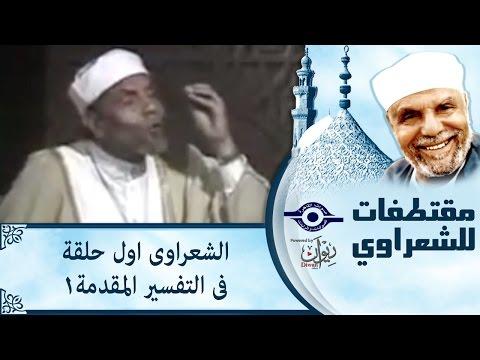 مقدمة حلقات تفسير القُرآن الكريم،  لفضيلة الإمام محمد متولي الشعراوي (رحمه الله)
