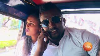 ሹክ ልበላችሁ አጭር ድራማ በእሁድን በኢቢኤስ/Sunday With EBS Shuk Lebelachu Short Drama
