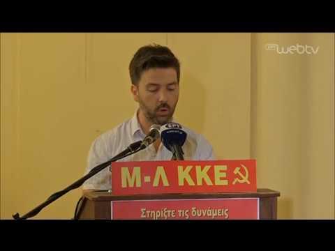 Ο Δρόμος προς την Κάλπη – Κεντρική προεκλογική συγκέντρωση Μ-Λ ΚΚΕ | 01/07/2019 | ΕΡΤ