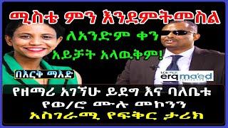 Ethiopia: በእርቅ ማእድ ለ25ዓመታት ለአንድም ቀን የሚስቴን ዓይን አይቼ አላዉቅም! የዘማሪ አገኘሁ ይደግ አስገራሚ የፍቅር ታሪክ