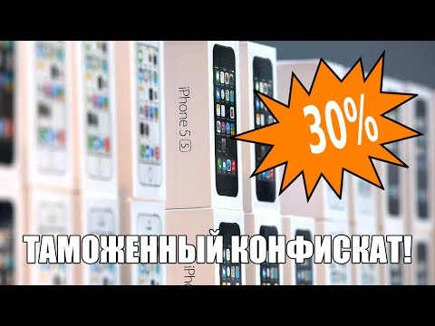 S-A-S - iPhone со скидкой 30%