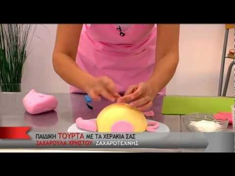 Παιδική τούρτα με τα χεράκια σας - Ζαχαρούλα Χρήστου - Ζαχαροτέχνης