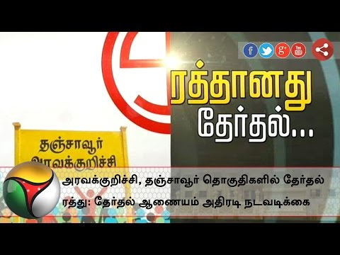 Election-Commission-rescinds-poll-notification-for-Aravakurichi-Thanjavur