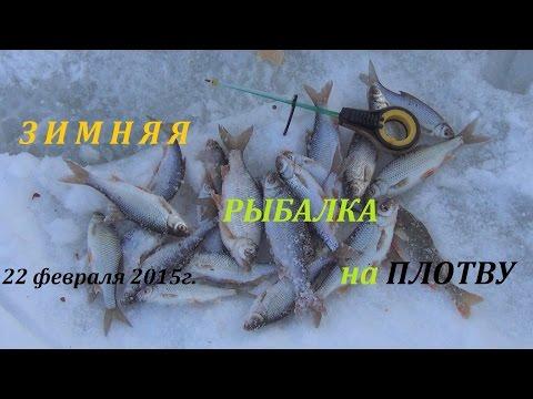 ловля плотвы на реках видео