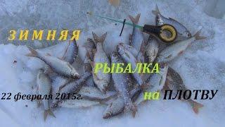 Плотва на реке Кашлам. Зимняя рыбалка на плотву. 22 февраля 2015.