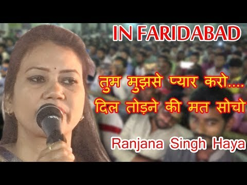 RANJANA SINGH HAYA ,FARIDABAD,All India Mushaira,Convinor - Arif Saifi,On 13th October 2018.