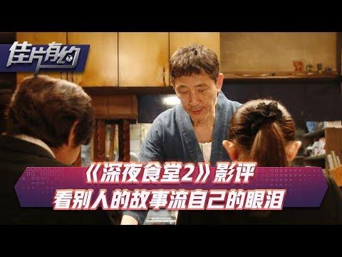 《深夜食堂2》影评 看别人的故事流自己的眼泪【佳片有约 | 下集】 - Thời lượng: 19 phút.