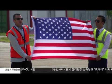 LAX – 쿠바 아바나 항공편 첫 운항  01.05.17 KBS America News