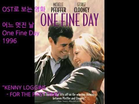 영화 One fine day 주제곡.                                        Kenny Loggins - For The First Time