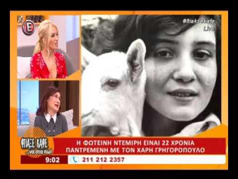 Καινούργιου: Δεν ήξερε πως η Ντεμίρη είναι 22 χρόνια παντρεμένη με τον Γρηγορόπουλο