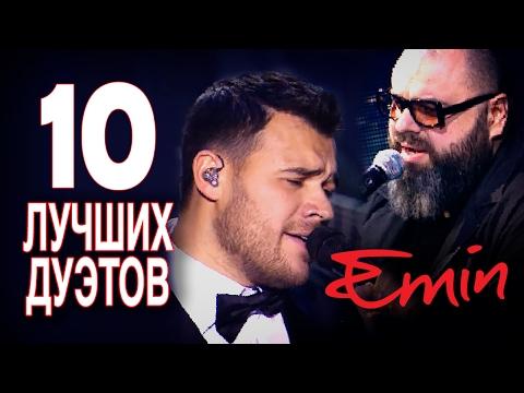 Emin - Новые и Лучшие песни 2017 - топ 10 дуэты (видео)