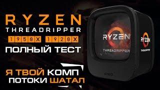 upd: специально для тех, кого волнует вопрос о таймингах на Threadripper: https://www.youtube.com/watch?v=aIBEPSDe-4wНу, что друзья. 1:0 в пользу… AMD? Неужели? Мы провели полный тест и обзор двух процессоров AMD Ryzen Threadripper 1950X и 1920X на материнской плате ASUS X399 Zenith TR4 (ох, крутая материнка!) и сравнили их производительность с производительностью Intel Core i9 7900X (также тестировали на ASUS X299, LGA2066). Результаты в видео.