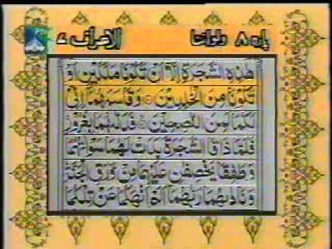 Complete Quran part 8 by Sheikh Shuraim
