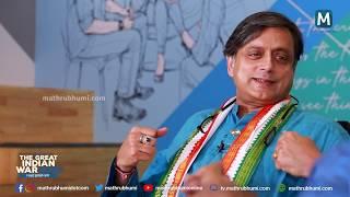 Video മോദി ഭരണം തകര്ത്തത് ആരെയൊക്കെ? I Conversation- Lighter Mode | Shashi Tharoor | Part 1/ 4 MP3, 3GP, MP4, WEBM, AVI, FLV Maret 2019