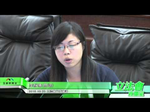 李靜儀 討論月票位濫用問題  20151028