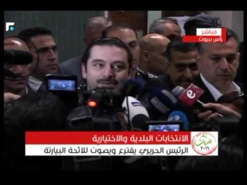 الرئيس سعد الحريري يدلي بصوته في انتخابات بلدية بيروت 08/05/2016