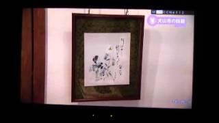 (CCNet12放映版)小弓の庄特別展「宇野藤雄画伯の世界」
