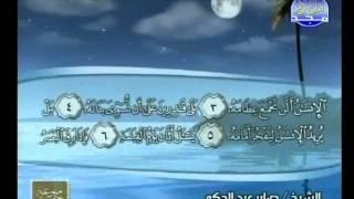 HDالقرآن كامل الحزب 58 الشيخ صابر عبد الحكم