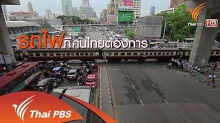 สามัญชนคนไทย - รถไฟที่คนไทยต้องการ ?