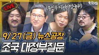 주진우, 김학용, 황교익, 정세현, 고의석   김어준의 뉴스공장
