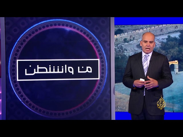 Imad K. Harb talks to Aljazeera about the relationship between domestic and foreign issues under the Trump Administration (in Arabic)