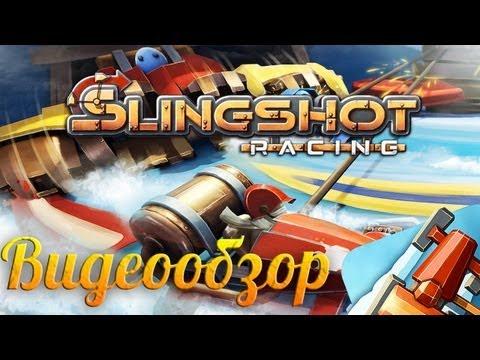 slingshot racing iphone review