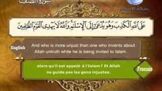 Quran translated (english francais)sorat 61 القرأن الكريم كاملا مترجم بثلاثة لغات سورة الصف