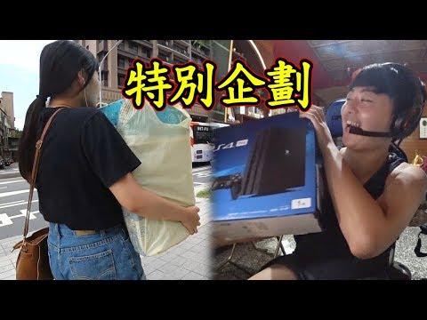 龜女狼送龜狗PS4 爽歪歪