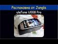 Ulefone U008 Pro обзор, первый взгляд