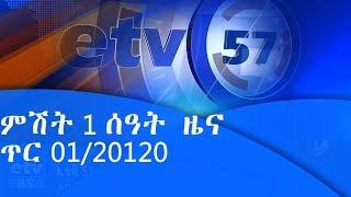 ኢቲቪ 57 የምሽት 1 ሰዓት አማርኛ  ዜና… ጥር 01/ 2012 ዓ.ም |etv