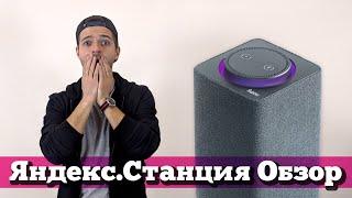 Video Колонка Яндекс.Станция: распаковка и обзор. Что умеет? MP3, 3GP, MP4, WEBM, AVI, FLV Juli 2018