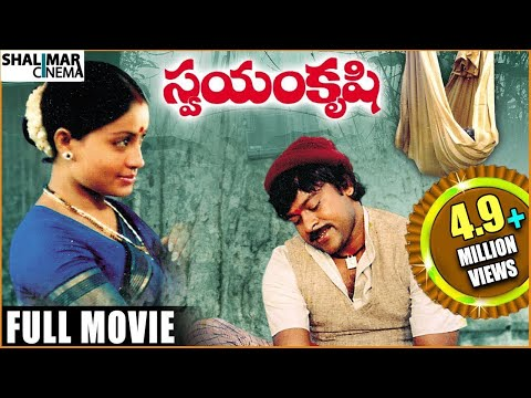 Swayam Krushi Full Length Telugu Movie