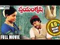 Swayam Krushi Full Length Telugu Movie  Chiranjeevi Vijayashanti Sumalatha waptubes