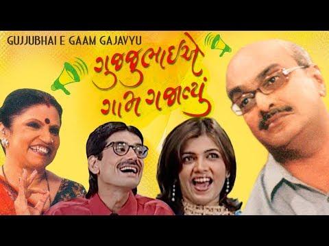gujjubhai comedy