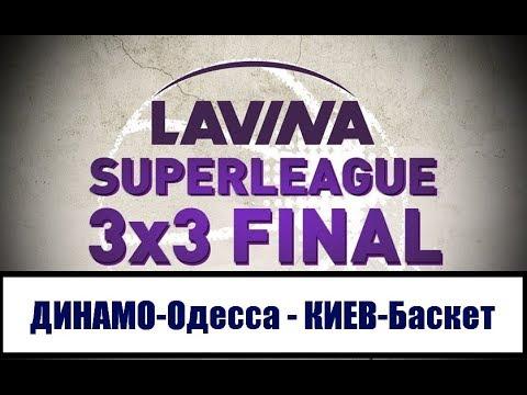 Суперлига 3х3. ДИНАМО-Одесса - Киев-Баскет. 6.05.2018