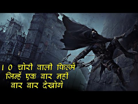 Top 10 Best Thief Movies In Hindi | Heist | robbery Movies Hindi Dubbed | Hollywoodsquad