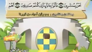 المصحف المعلم للشيخ القارىء محمد صديق المنشاوى سورة الدخان كاملة جودة عالية