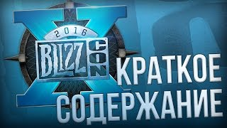 "BlizzCon 2016 - ""краткое содержание"""